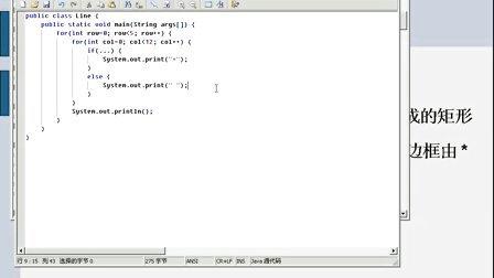 张孝祥JAVA视频教程5各种语句编程实例