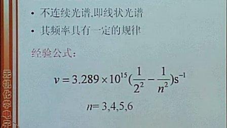 无机化学:原子结构(1)
