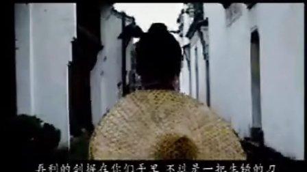 大明王朝预告片