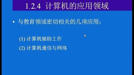 中小学教师信息技术培训第1集
