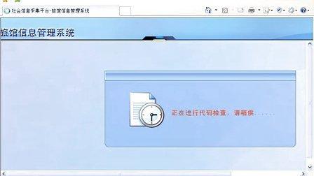 社会信息采集平台-旅馆信息管理系统安装