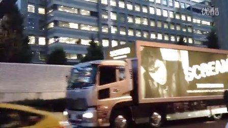 東方神起 SCREAM トラック