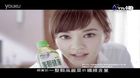 【廣告】陳意涵 - 每朝健康綠茶 業績篇