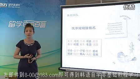 韩语学习 韩语入门基础【第一课】韩语学习方法 发音