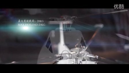 EWZ-I Unmanned Helicopter 三桨直升机形象展示