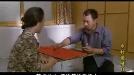 乡村爱情2-第12集B