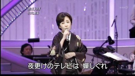 伍代夏子    恋ざんげ