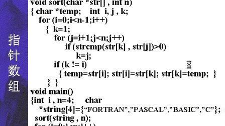 边用边学C语言视频教程--第十一讲