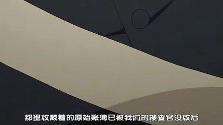 内阁权力犯罪强制取缔官财前丈太郎  10