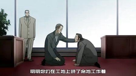 内阁权力犯罪强制取缔官财前丈太郎  02