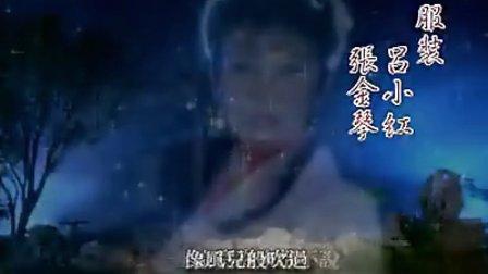 楚留香西门无恨之桃花传奇片尾曲'一生执着' (杨钧钧、焦恩俊、刘德凯、沈海蓉版)