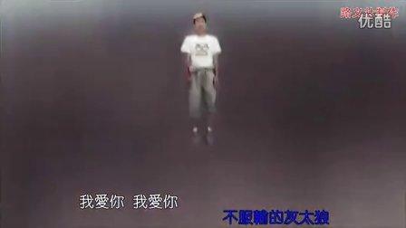 祝俊 - 我爱你,灰太狼(真人大电影《我爱灰太狼2》宣传片系列版MV)