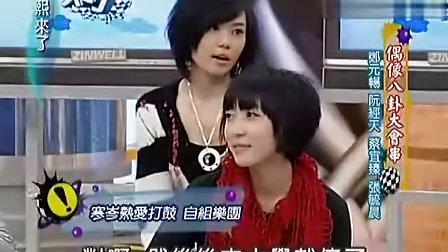 康熙来了之热情仲夏(下)
