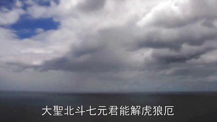 《北斗經》普通话诵读(字幕)