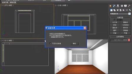3ds Max2012视频教程--11   Merge合并文件