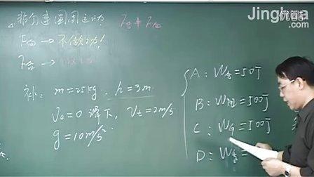 11高三物理第6讲动能定理分析应用二---1