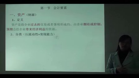 第二章第一节01 会计上岗证之《会计基础》从业资格证考试知识讲解视频——李艳老师