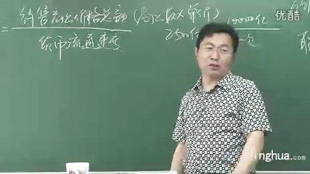 高中政治经济学考点分析 1 1精华网校李渭高考