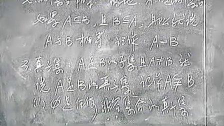 高一数学补习-姜思洋23——新课程高一数学习题课(名师授课)