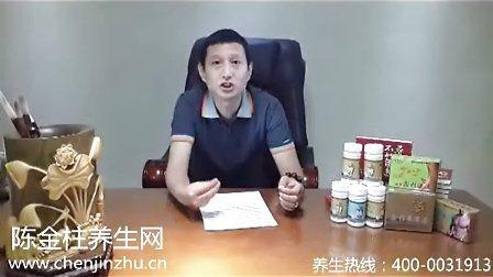 陈金柱谈养生—网络课堂3从朱莉说女性健康