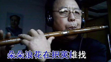 笛声依旧笛子演奏:微山湖