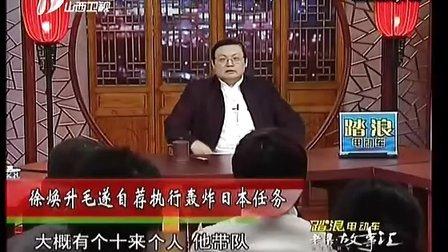 [小伍影视]【老梁故事汇20111218】二战传奇故事