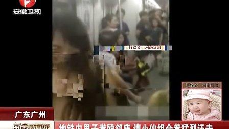 广东广州:地铁内男子拳殴邻座  遭小伙组合拳猛烈还击[每日新闻报]