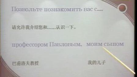 实用俄语,1—1