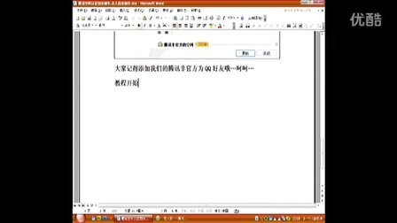 QQ空间6.0 腾讯空间认证高仿制作 名人高仿制作unofficial.com.nu