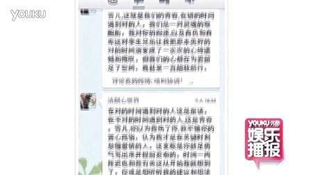 """韩雪遭疯狂粉丝骚扰 微博怒斥男版""""杨丽娟"""" 120712"""