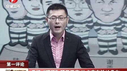 """足坛""""硕鼠""""明天受审 地点定在铁岭丹东 111218 每日新闻报"""