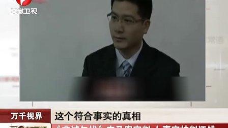 《非诚勿扰》宝马案宣判 女嘉宾被判还钱 111218 每日新闻报
