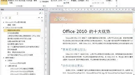 002_利用文档导航窗格搜索文档内容