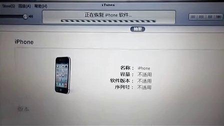 iPhone4 升级至越狱教程(上)