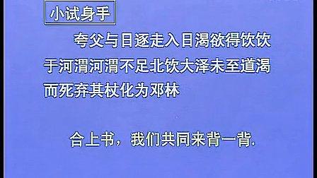短文两篇(1)《夸父逐日》 - 王桂平  教育局招聘无生试课初中语文初一语文七年级语文下册教学视频