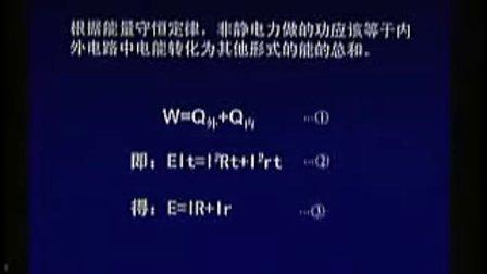 《闭合电路欧姆定律》--北京九中-肖伟华