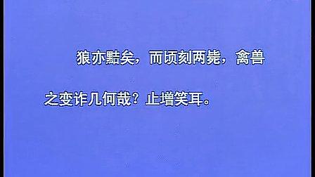 第五单元专题狼-洪越教育局招聘无生试课初中语文初一语文七年级语文上册教学视频