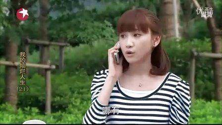 【封封视频】【我的灿烂人生 第21集 国语中字】