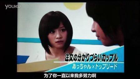 [A.A.A字幕]前田敦子爆笑手机短剧『点菜令人费解的情侣』第1季