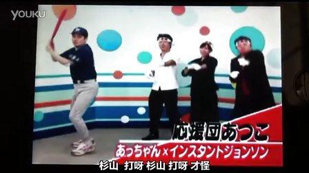 [A.A.A字幕]前田敦子爆笑手机短剧『应援团敦子』第1季
