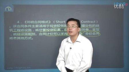 2012一级建造师 项目管理戚振强 精讲通关 024