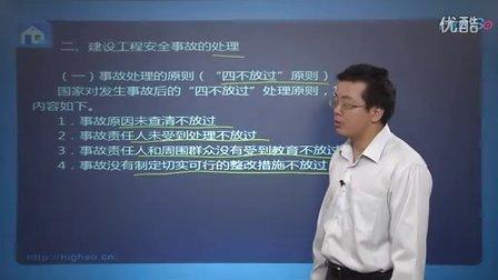 2012一级建造师项目管理 戚振强 精讲通关 017