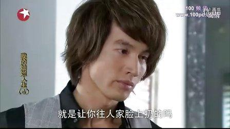 我的灿烂人生04【影视帝国www.00po.com】