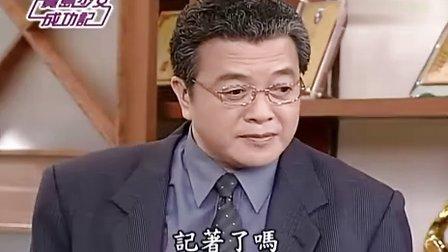 宝岛少女成功记 第54集