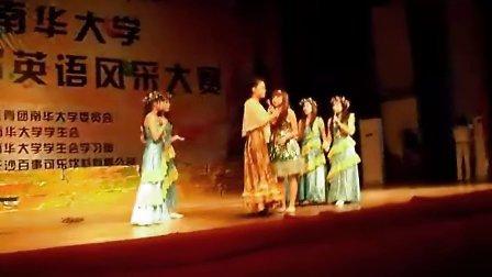 南华大学第四届英语风采大赛话剧冠军外国语学院《海的女儿》