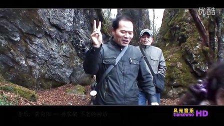 湖北神龙架之旅-3《野人出没地 板壁岩》HD 旅游风光