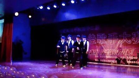 2011.12.16合肥师范学院校园十佳歌手大赛SKY街舞协会中场演出