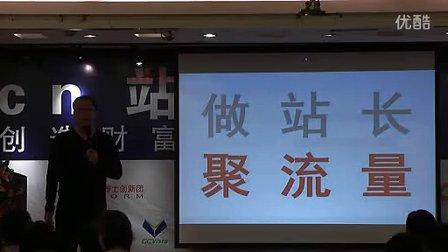 20101202KARMA老师讲P.CN站长网上新旗帜.flv
