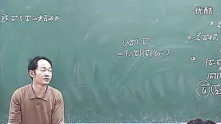 高一平面向量的数量积高中数学优质课堂教学实录选辑