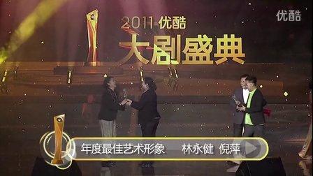 年度最佳艺术形象 倪萍 林永健 47